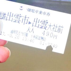 一畑電鉄の切符
